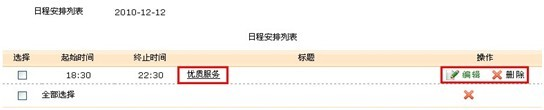 src=http://res.tongyi.com/admin/admin_tongyi/upload/help/xmsrcap3.jpg