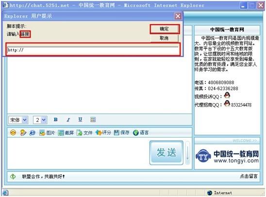 src=http://61.135.205.158/admin/admin_tongyi/upload/help/在线客服10.jpg