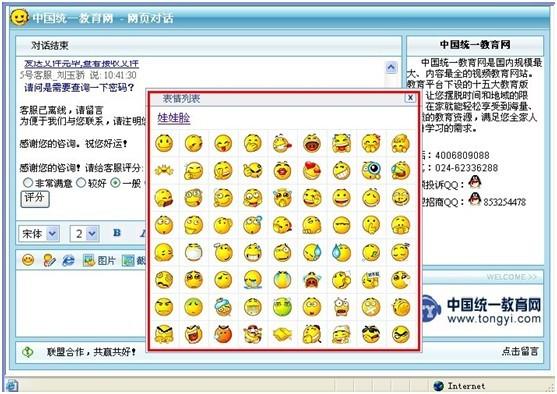src=http://61.135.205.158/admin/admin_tongyi/upload/help/在线客服5.jpg