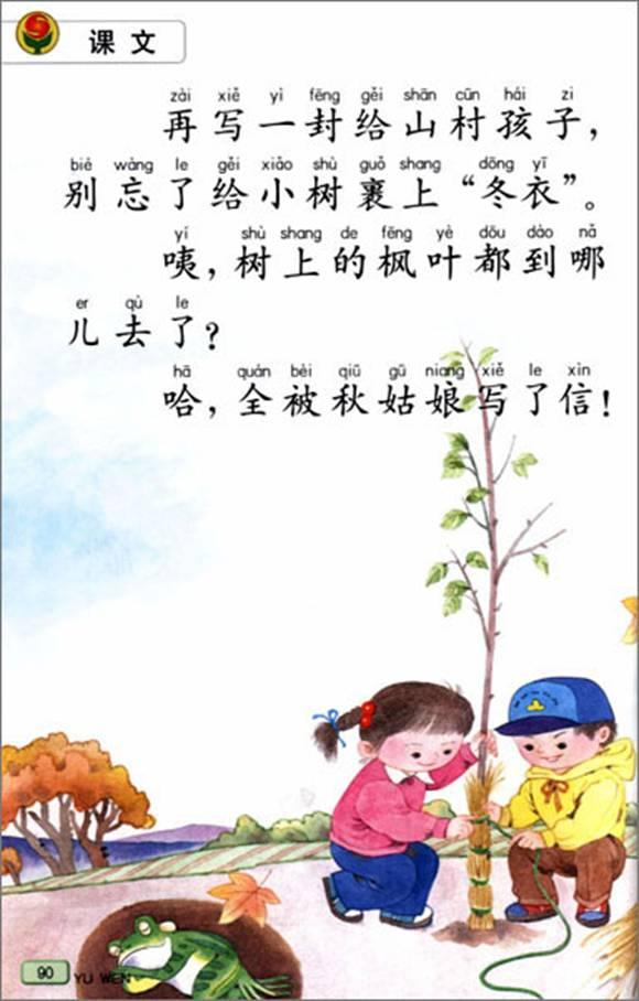《秋姑娘的信》电子教材; 苏教版一年级语文上册——秋姑娘的信; 秋图片