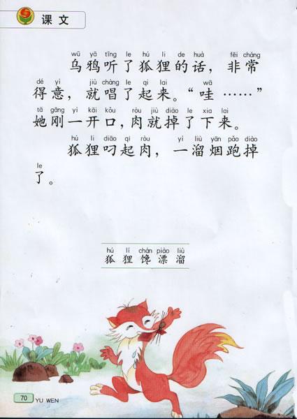 简笔画狐狸和乌鸦_图片大全