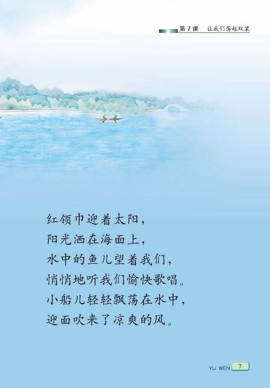 """一、教学要求: 1.阅读课文,感受到新中国少年儿童生活的丰富多彩,幸福美满。 2.学会课文中的10个生字,理解""""环绕""""、""""飘荡""""、""""凉爽""""、""""尽情""""等词义、并区别运用""""映""""与""""应""""、""""漂""""与""""飘""""等字的形义。 3."""