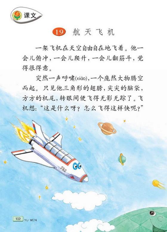 了解航天飞机的一般知识和基本特点