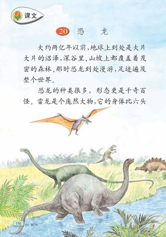 教材简析: 本文是一篇知识性短文,介绍了恐龙的种类、形态以及生活习性,自立行间流露出对恐龙的喜爱之情。 教学目标: 1.掌握本课生字,理解词语。 2.理解课文内容,了解恐龙的种类、形态及生活习性。(重点) 3.领悟文章是怎样把他们的特点写具体的。(难点) 4.能正确、流利、有感情地朗读课文。 5.