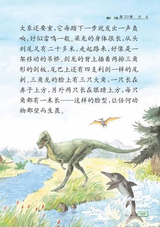 动物 恐龙 531_755 竖版 竖屏