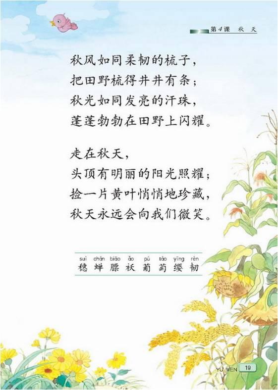 描写秋天的诗句