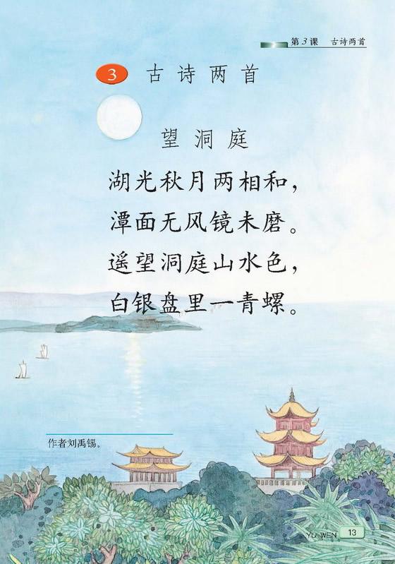 秋天的古诗配画图片 描写秋天的古诗,描写秋天的 .