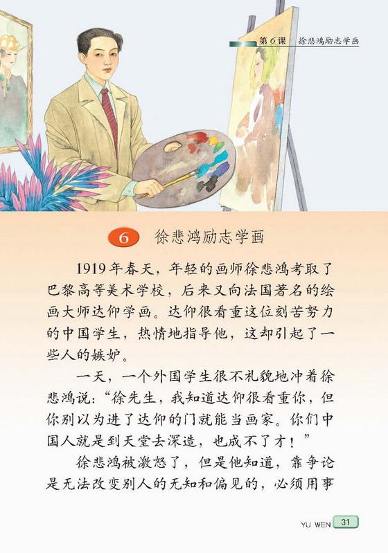 徐悲鸿励志学画图片