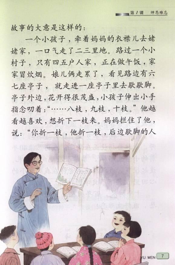 黑板报内容 :师恩难忘教师节