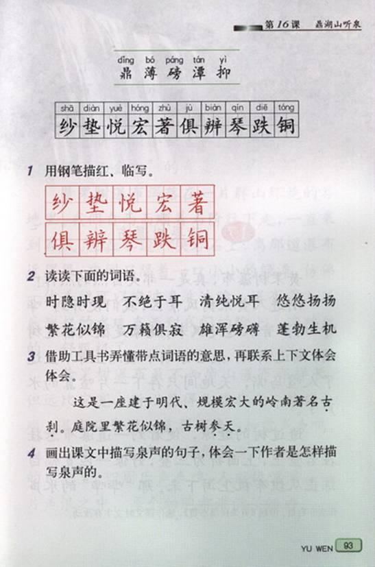 鼎湖山听泉
