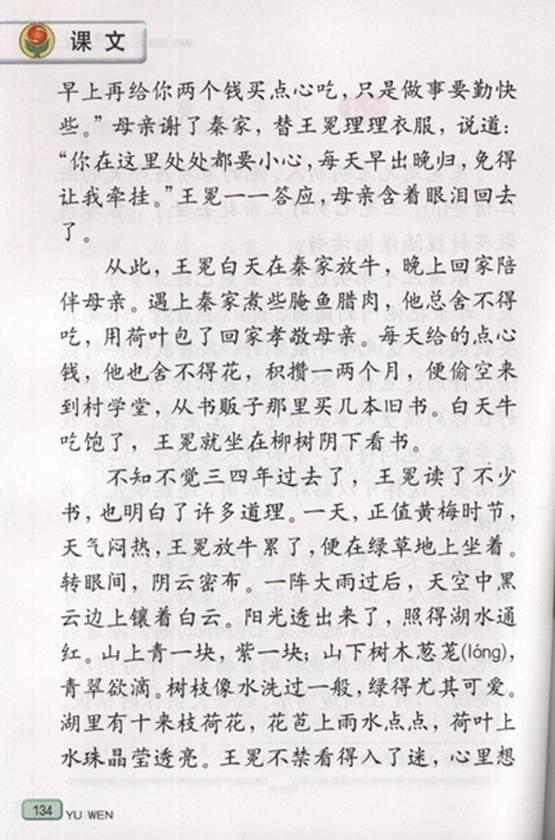 疼爱妈妈 刘笑宇曲谱