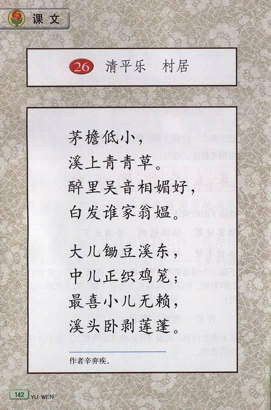 清平乐; 村居古诗画图片大全;