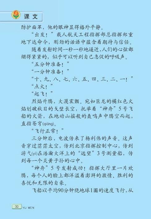 神舟飞天手抄报; 教学目标 :; 宇宙的奥秘手抄报;
