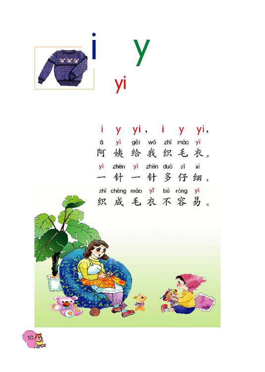 拼音k书写笔顺-i y