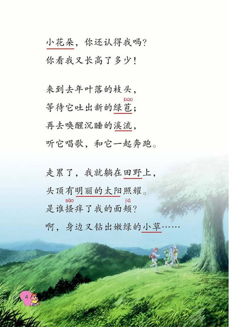 赞美春天的诗歌