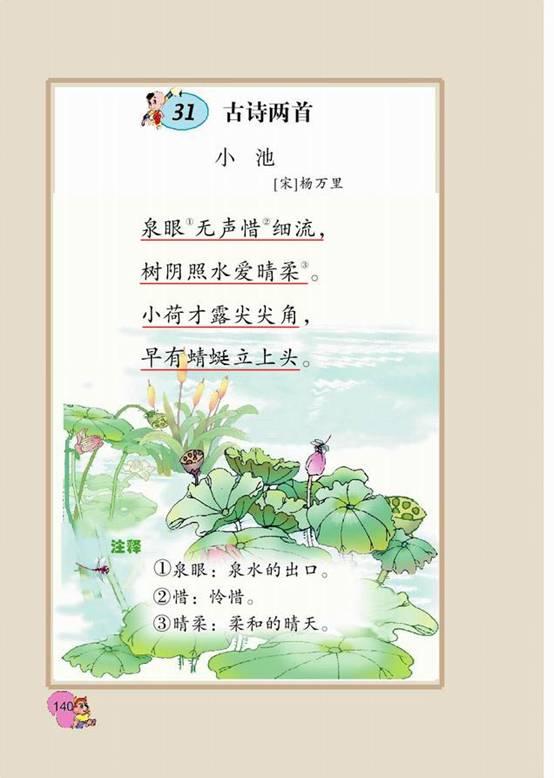 古诗两首 《小池》,《泊船瓜洲》;; 《泊船瓜洲》; 关于古诗小池的图片