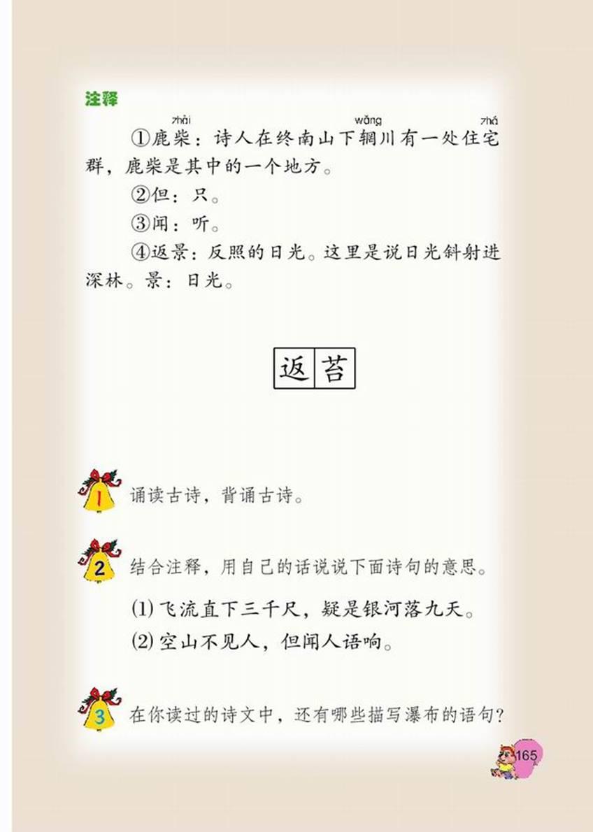 李白描写月亮的诗句自然景物诗句