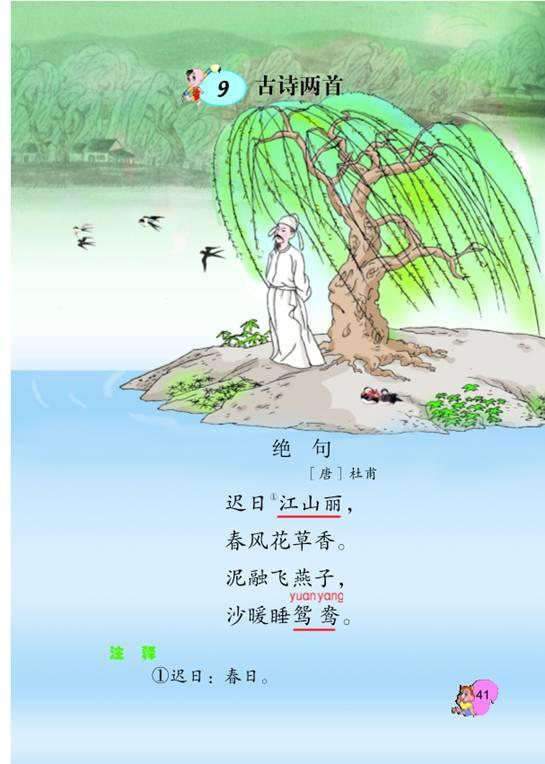 古詩兩首 《絕句》,《春日》圖片