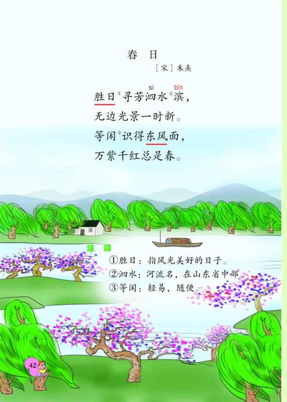 春回大地 - 赵彤 - 赵彤