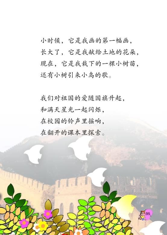 土地方面的诗歌朗诵。