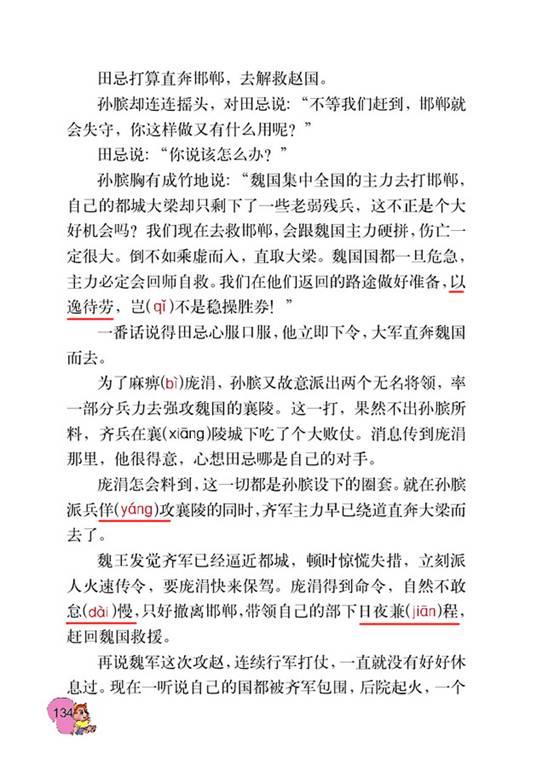>> 文章内容 >> 围魏救赵的故事  围魏救赵中的主人公问:急需!