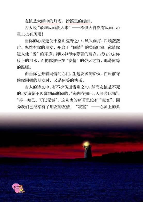 大海中的灯塔 电子课本