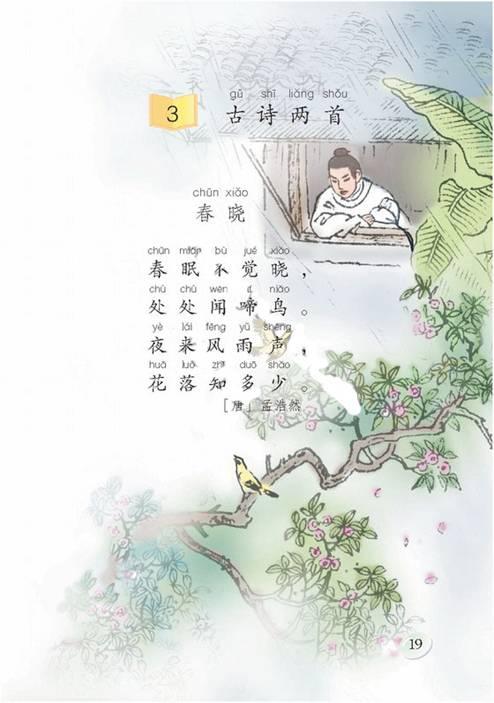 一年级语文上册 数星星教案 北京版
