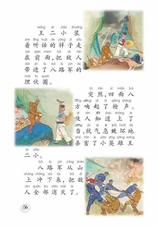 小英雄王二小 : 漢字 小 : 漢字