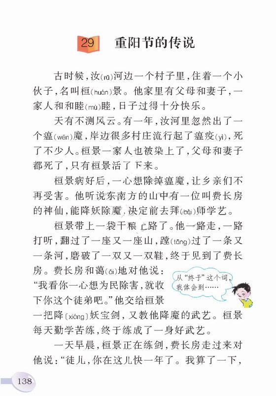 给下列多音字_重阳节的传说