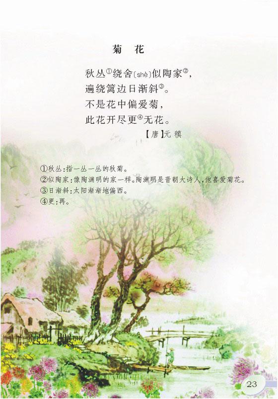 将你搜集到的描写秋景的古诗词