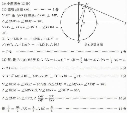 直线与圆的位置关系