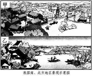 精析 中国地理差异二 北方地区和南方地区