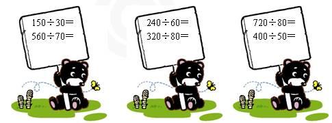 估算.  知识梳理 口算除法 方法一:想乘法,算除法.
