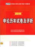 2011年国家公务员考试申论预测试卷
