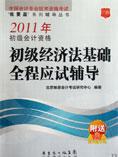 2011年初级会计职称《初级经济法基础》答疑笔记分析
