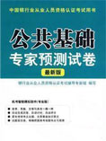 2011年银行从业资格考试《公共基础》模拟试题