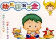 幼兒教育大全—幼兒語言