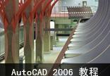 AutoCAD 2006 教程