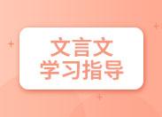第二讲 文言文学习指导