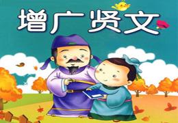 第一节:昔时贤文,诲汝谆谆 教师